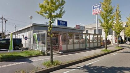 ビッグ・エー久喜吉羽店の画像1
