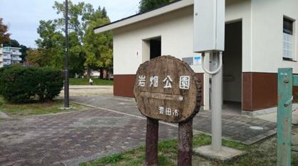岩畑公園の画像2