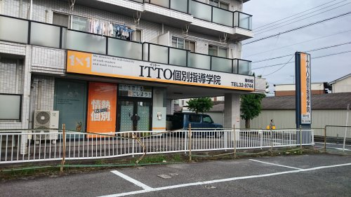 ITTO個別指導学院 豊田陣中校の画像