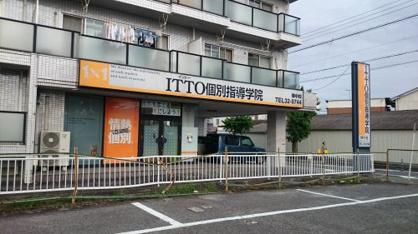 ITTO個別指導学院 豊田陣中校の画像1