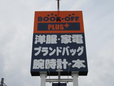 BOOKOFF PLUS 甲府下石田店の画像1