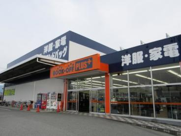 BOOKOFF PLUS 甲府下石田店の画像2