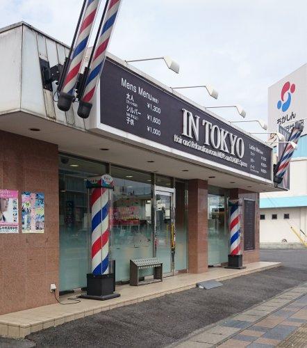 イン東京豊田店の画像