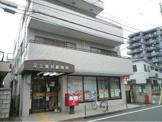 足立青井郵便局