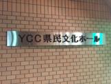 山梨県立県民(YCC)文化ホール