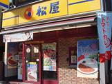 松屋 九条店