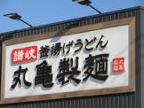 丸亀製麺石和店