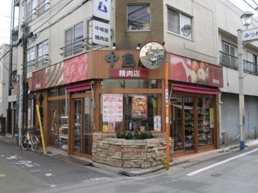 中島屋精肉店の画像1