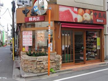 中島屋精肉店の画像2