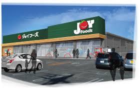 ジョイフーズ 鷲宮店の画像1