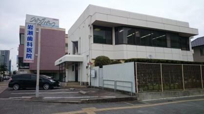 岩瀬歯科医院の画像1