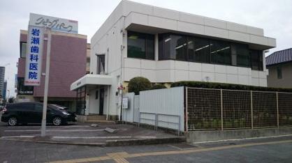 岩瀬歯科医院の画像3