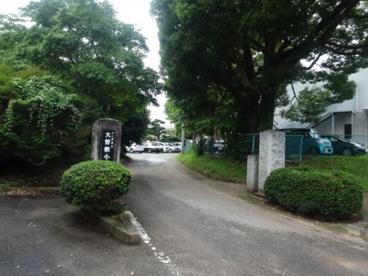 大曽根小学校の画像1