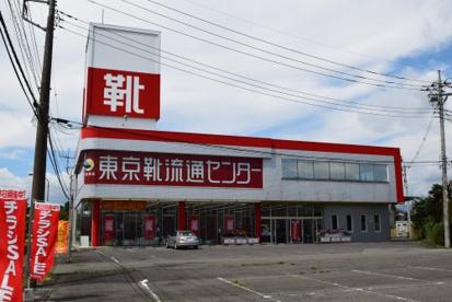 東京靴流通センターの画像1