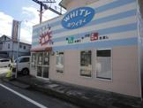 クリーニングホワイト舎 岩田工場