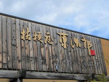 桔梗屋東治郎和戸店の画像1
