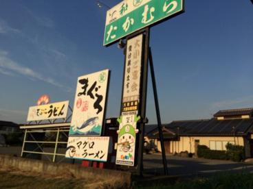 和食たかむらの画像2