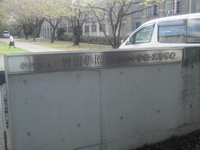 岩田学園の画像