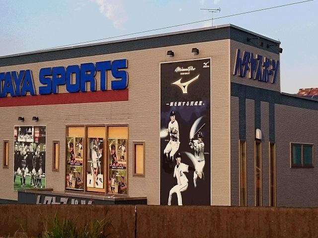 ハタヤスポーツ深谷店の画像