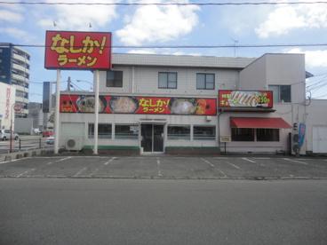 なしかラーメン舞鶴橋店の画像1