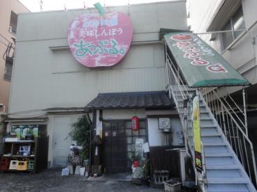 居酒屋美味しんぼうあっぷるGの画像1