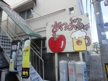 居酒屋美味しんぼうあっぷるGの画像2