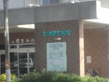 大分健生病院の画像1