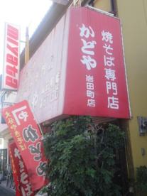 かどや岩田町店の画像1
