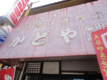 かどや岩田町店の画像2