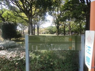 平和市民公園わんぱく広場の画像1