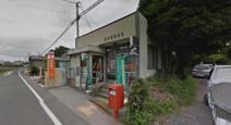 志多見郵便局