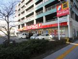 サンドラッグ東大道店