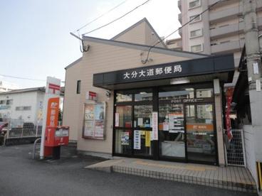 大分大道郵便局の画像1