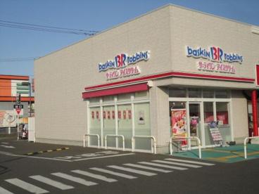 サーティワンアイスクリーム アクロスプラザ森町店の画像1