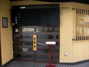 小松庵の画像1