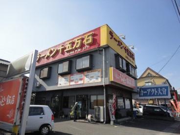 ラーメン十五万石 山津店の画像1