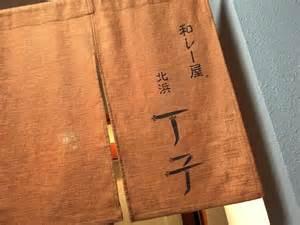 和レー屋 丁子の画像1