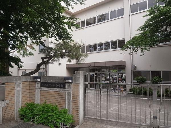 杉並区立 松ノ木小学校の画像