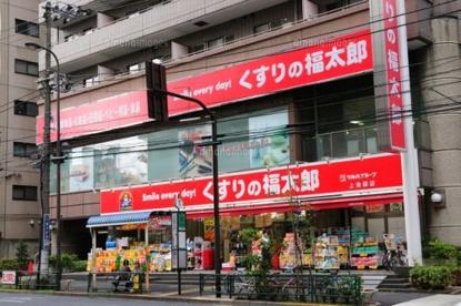 くすりの福太郎 上池袋店の画像1