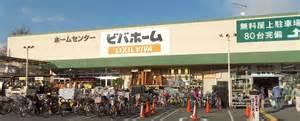 ビバホーム 奥戸街道店の画像1