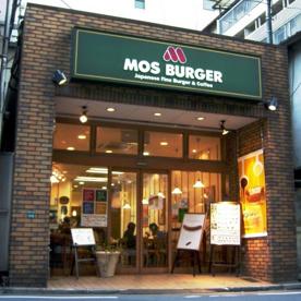 モスバーガー 京成立石店の画像1