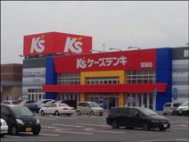 ケーズデンキ菖蒲店