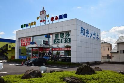 和光メガネ大田原本店の画像1