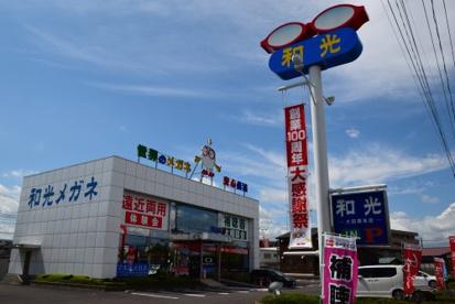 和光メガネ大田原本店の画像3