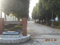 本庄高等学校