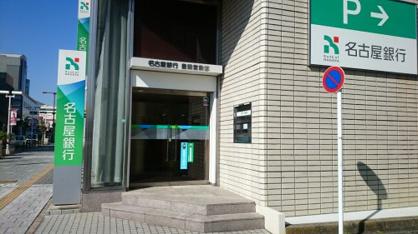 (株)名古屋銀行 豊田営業部の画像2