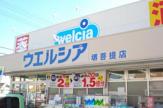 ウエルシア堺菩提店