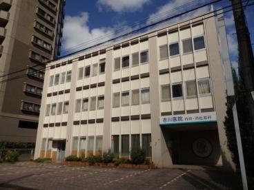 吉川医院内科消化器科の画像1
