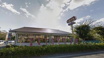 和食レストランとんでん 久喜店の画像1