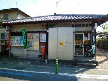 亀岡篠郵便局の画像1